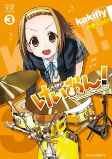 K-ON! - Tome 03